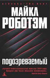 The Suspect Russian cover